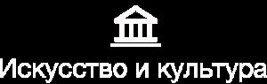Arte e cultura in russo