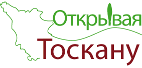 logo scoprire la toscana in russo